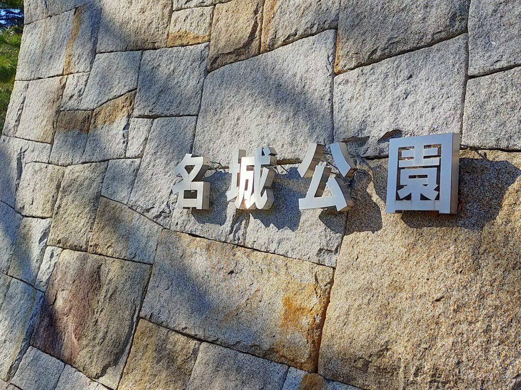 名城公園入り口